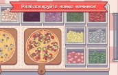 good-pizza-great-pizza-3.jpg
