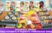 cooking-frenzy-1.jpg