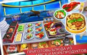 cooking-madness-6.jpg