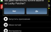 lucky-patcher-2.png