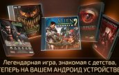 alien-shooter-2-reloaded-1.jpg