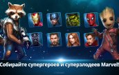 marvel-future-fight-4.jpg