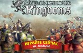 stronghold-kingdoms-1.jpg