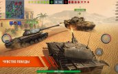 world-of-tanks-blitz-2.jpg