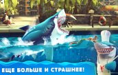 hungry-shark-world-5.jpg